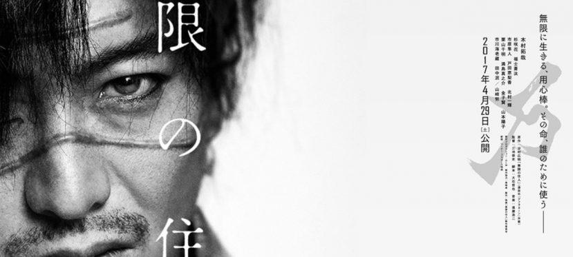 Trailers: Pequeñeces, venganzas y samurais